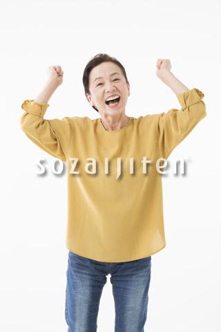 喜ぶシニアの女性