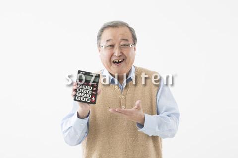 計算機を持つシニアの男性