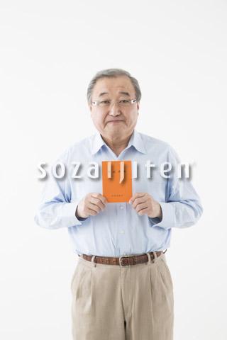 年金手帳を持つシニアの男性