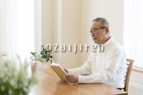 読書をする年配の男性