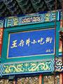 王府井小吃街の看板