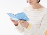 おくすり手帳を見る女性