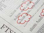 雲のスタンプが押された新聞の株価欄