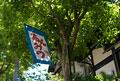 タイトル:店屋のあんみつの旗