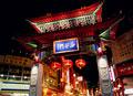 タイトル:南京町