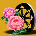 タイトル:牡丹と車輪