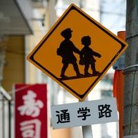 School crossing sign in Nagasaki, Japan