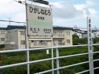 根室本線 東根室駅