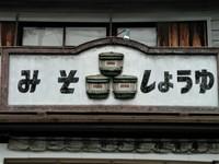 看板(みそ・しょうゆ)