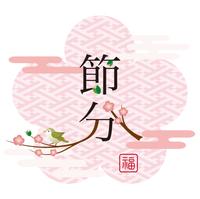 節分の文字素材 ロゴ