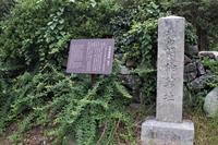 萩の町並み 旧明倫館跡石碑