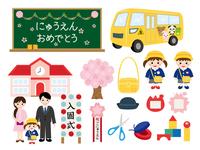 幼稚園の入園 イラスト素材セット