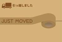 段ボールの引っ越し挨拶状(はがきサイズ)