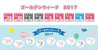 2017年ゴールデンウィーク カレンダーセット