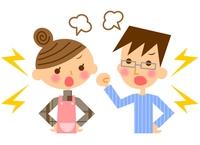 夫婦 喧嘩