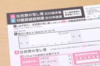 住民票の写し 請求書