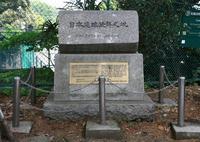 横浜市の庭球発祥の碑