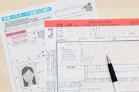 パスポート 申請書