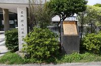 史跡 神奈川奉行所跡