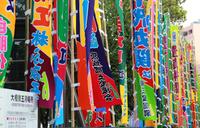 国技館ののぼり旗