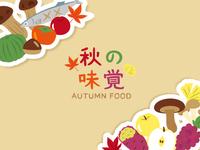 秋の味覚 フレーム素材