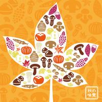 秋の味覚 もみじ型のアイコン素材