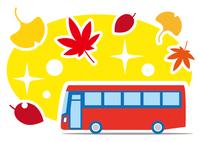 秋の彩り バスで巡る観光