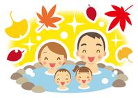秋深し 温泉を楽しむ家族