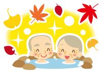秋深し 温泉を楽しむ老夫婦
