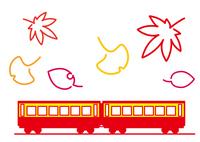 行楽の秋 鉄道で旅行