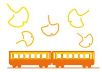 銀杏 鉄道で旅行