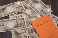 お金と年金