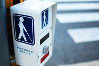 横断歩道と押しボタン
