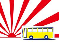 初日の出 快適なバス旅行