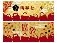 新春セール 福袋 広告用バナー素材セット