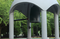 広島 平和記念公園 平和の鐘