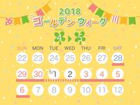 2018年ゴールデンウィーク カレンダー