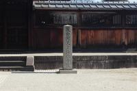京都 後白河天皇法住寺陵