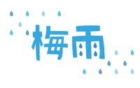 梅雨の文字素材