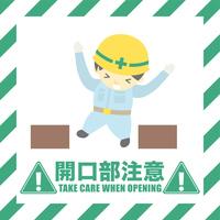 開口部注意 工事現場の安全標識