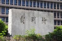 大阪地方裁判所・大阪高等裁判所