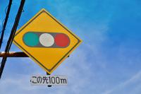 信号機ありの交通標識
