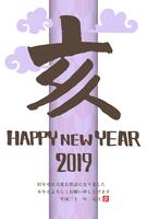 年賀状 テンプレート 縦 2019 紫