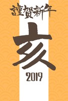 年賀状 テンプレート 縦 2019 黄