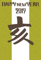 年賀状 テンプレート 縦 2019 黄緑