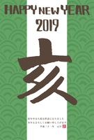 年賀状 テンプレート 縦 2019 緑