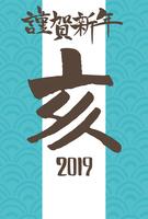 年賀状 テンプレート 縦 2019 水色