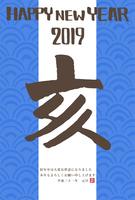 年賀状 テンプレート 縦 2019 青