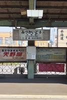 関東鉄道常総線 水海道駅ホーム