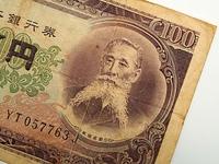 古い百円札